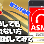 ASMR 音フェチアプリ
