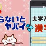 大学受験によく出る漢字!大学入試対策アプリ