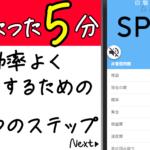 spi アプリ 無料問題集 〜就職活動 2021 新卒 転職 対応〜