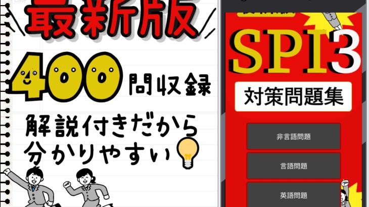 spi 無料問題集 〜就職活動 2021 新卒 転職 対応〜