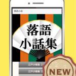 落語小噺集 無料アプリ