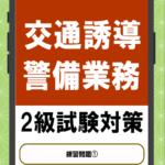 交通誘導警備業務検定2級 試験対策アプリ