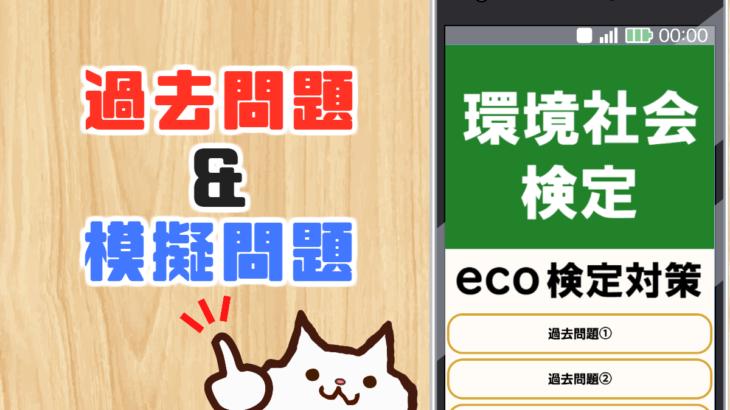 エコ検定 環境社会検定の試験対策アプリ~過去問題や模擬問題を集録~
