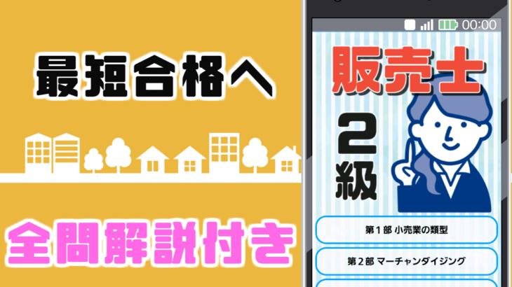 販売士2級の無料学習アプリ ~リテールマーケティング検定~