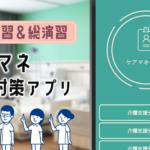 ケアマネジャー2021試験対策 頻出問題集アプリ