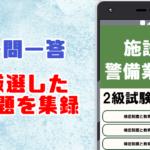 施設警備業務検定2級の試験対策無料アプリ
