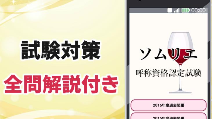 ソムリエ試験の過去問題無料アプリ