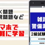 雑踏警備業務検定2級の無料学習アプリ