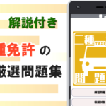 普通自動車二種運転免許の試験対策アプリ