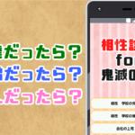 相性診断for鬼滅の刃 非公式アプリ
