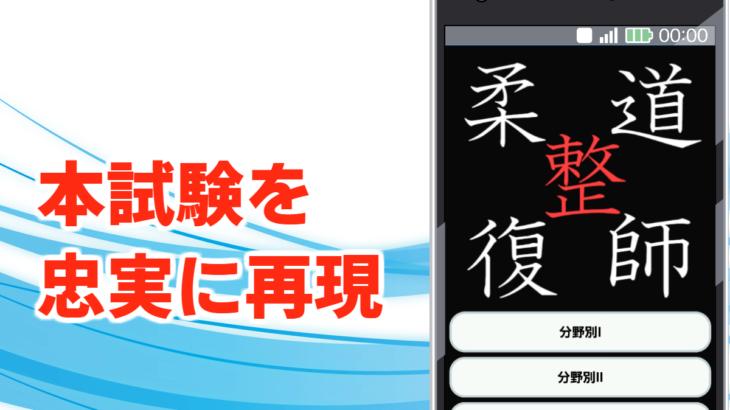 柔道整復師 国家試験対策アプリ~過去問題徹底攻略~