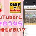 相性診断forユーチューバー~YouTuberが兄弟・恋人だったら?~