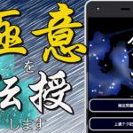 剣道アプリ 上達テクニック伝授