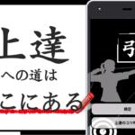 弓道 無料アプリ~上達 テクニック 練習方法 的中 射形 検定問題~