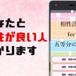 相性診断for五等分の花嫁  非公式ゲームアプリ