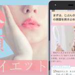 小顔ダイエット ~マッサージ ヨガ 無料 スリム シェイプ 引き締め 体操 ~