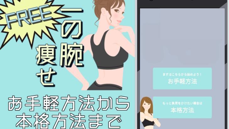 二の腕痩せ ~ダイエット ストレッチ 筋トレ ヨガ つぼ痩せるアプリ 無料~