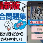 登録販売者無料アプリ ~過去問 アプリで合格 2020 生薬 漢方薬~