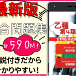 危険物取扱者 乙4 無料 過去問題集 ~一問一答 資格アプリ 国家試験 解説付き~