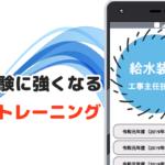 給水装置工事主任技術者試験対策 過去問題アプリ