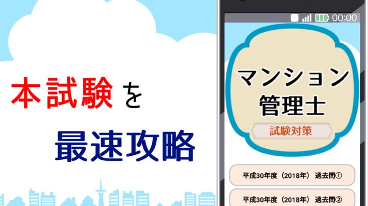 マンション管理士 過去問題試験対策アプリ【2021】