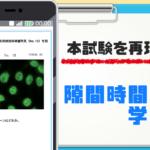 臨床検査技師国家試験2020対策アプリ~過去問題~