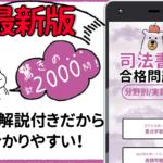 司法書士試験 アプリ ~ 一問一答 民法短答 司法試験 解説付き ~