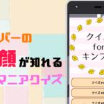 クイズforキンプリ ジャニーズファン必見 非公式アプリ