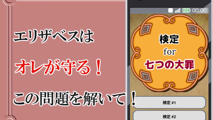 検定for七つの大罪 無料ゲーム非公式アプリ