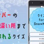 クイズ for SnowMan スノーマンのプライベートまで知れる!?