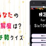 検定for SixTONES ストーンズ