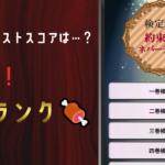 検定for約束のネバーランド ゲームアプリ