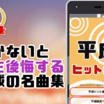 平成の名曲 無料音楽アプリ
