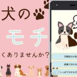 犬の言葉がわかるアプリ