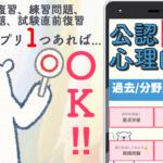 公認心理師 無料 ~心理学 勉強 カウンセリング アプリ 資格 国家試験~