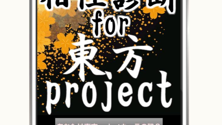 相性診断for東方project