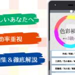 色彩検定3級 試験対策アプリ2020 過去問題 分野別問題集