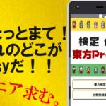 東方検定~検定for東方project / 二次創作ゲーム~