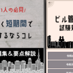 ビル管理士【建築物環境衛生管理技術者】試験対策アプリ