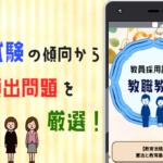 教職教養 教員採用試験 2021 試験対策無料アプリ