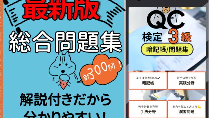 qc検定 3級【解説付き総合問題集】