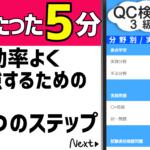 qc検定 3級 アプリ【解説付き総合問題集】