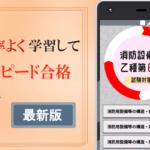 消防設備士 乙6試験対策アプリ【2021】 乙種第6類 予想問題集