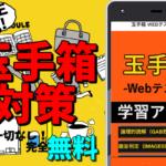 玉手箱学習アプリ 【GAB形式 就活対策】