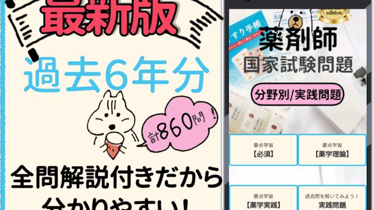 薬剤師国家試験 【勉強アプリ】