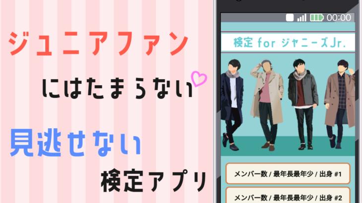 検定forジャニーズジュニア ファンクイズアプリ