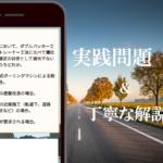 土木施工管理技術2級 2021 過去問題 無料アプリ