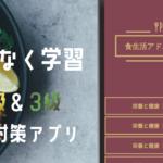 食生活アドバイザー2級&3級 2021試験対策問題集アプリ