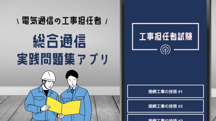 工事担任者 総合通信試験対策の問題集アプリ
