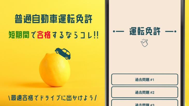 運転免許 学科試験の問題集アプリ【2021】